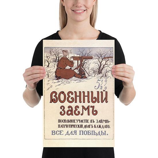 "WW1 Russian Imperial Propaganda Poster ""Military Loan"". WWI Russia 1900's Print"