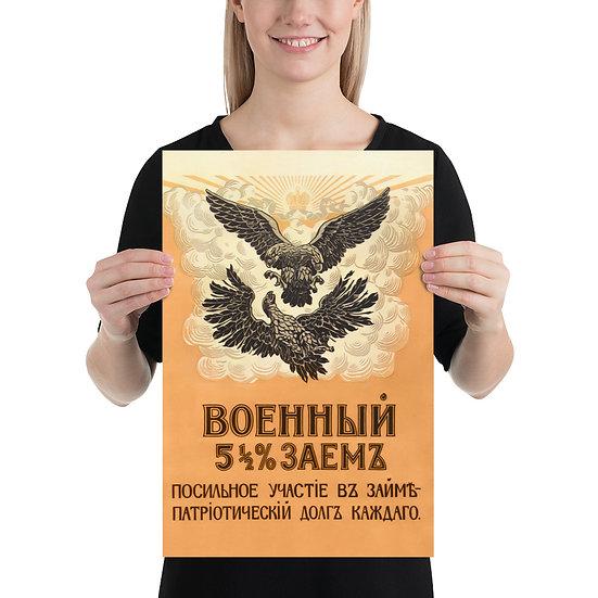 WW1 Russian Imperial Army Propaganda Poster. WWI Military Loan Reprint