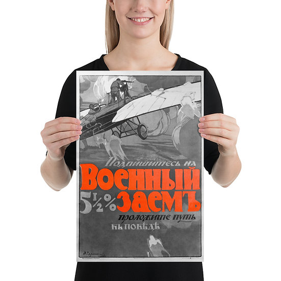 WW1 Russian Imperial Army Propaganda Poster. WWI Air Forces Military Loan