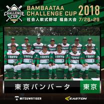 tbbt_bcc_team-10.png