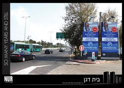 Peres beit dagan.jpg