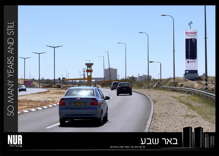 Sharp beer sheva.jpg