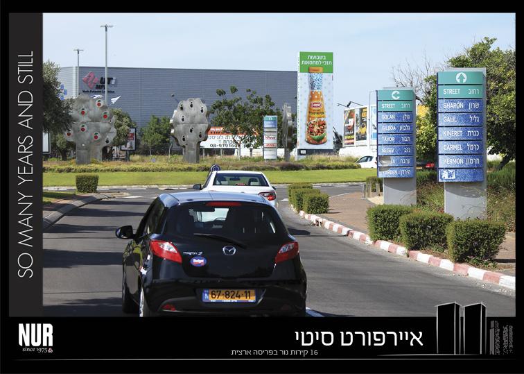 Osem airport city.jpg