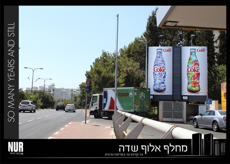 Diet cola aluf sade.jpg
