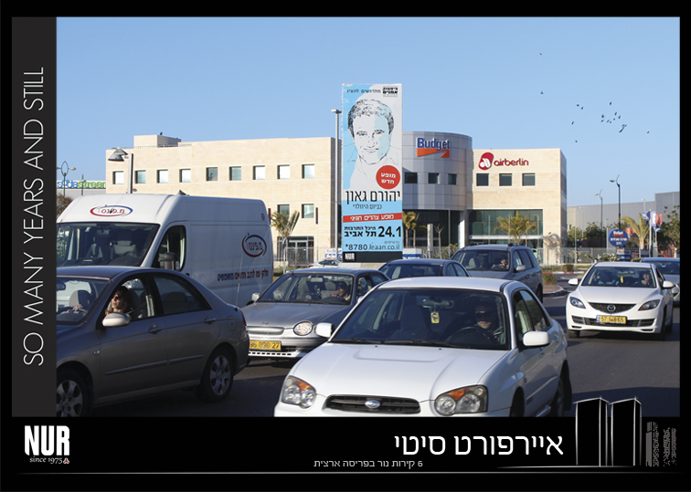 Yoram gaon airport city.jpg