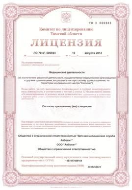 Licenziya_Aibolit_1.jpg