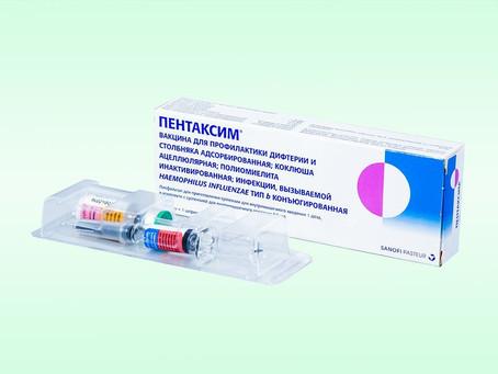 «ПЕНТАКСИМ» — прививка от дифтерии, столбняка, коклюша, полиомиелита, инфекции вызванной Haemophilus