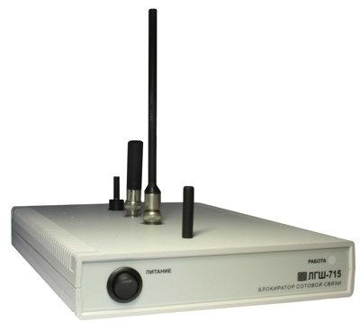ЛГШ-715 Блокиратор (подавитель) сотовой связи