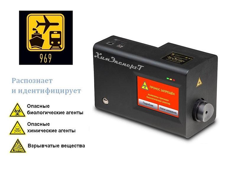 Портативный рамановский спектрометр ХимЭксперт-Т