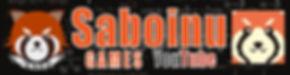サボ犬ページ