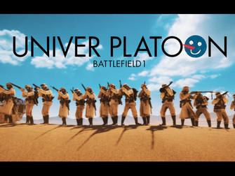 UNIVER PLATOON PV 公開!