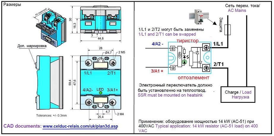 Celduc твердотельные реле дистрибьютор SSR ТТР
