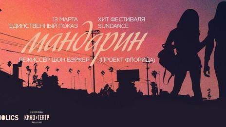 В Москве и Санкт-Петербурге покажут фильм о транссексуалах «Мандарин»