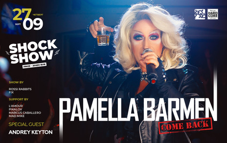 Pamella Barmen COME BACK | 27.09