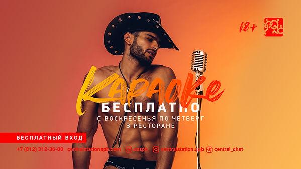 2019-06-30 Караоке в ресторане3 - 1920x1