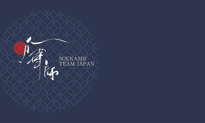 名刺SOUKASHI20190710.jpg