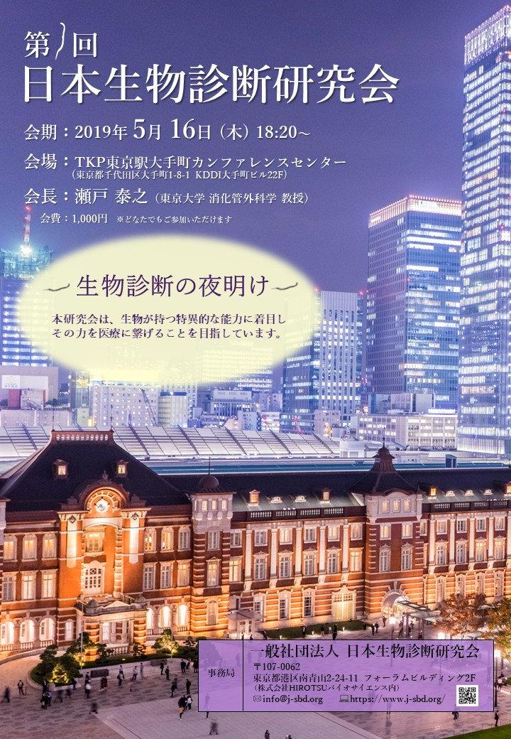 第1回 日本生物診断研究会チラシjpg.JPG