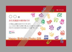 出産祝いギフトカード