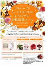fresh_flower_img004.jpg