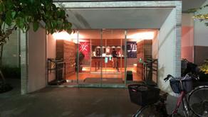 やっと行けた!!久松湯 練馬駅近の美容室si-huiの木村です。今日はオープンからやっと夢だった久松湯さんにお邪魔してまいりました。非常に 綺麗な銭湯さんでまた、行きたいと思いました。