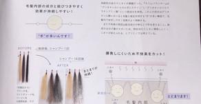 新しい髪質改善トリートメントの形!練馬駅近・駅前の美容室シフィ練馬/sihui