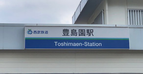 「としまえん」長い間どうもありがとう!!練馬駅近・駅前の美容室シフィ練馬