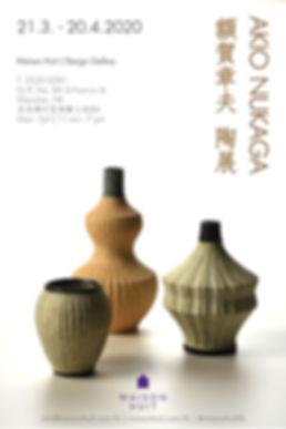 Akio Nukaga Exhibition_E-vite Vertical_V