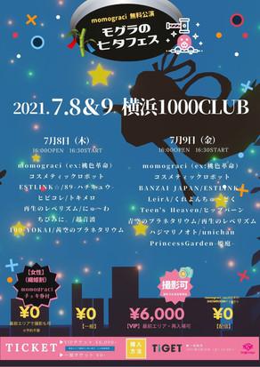 【ライブ出演】7/8,7/9 モグラの七夕フェス