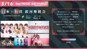 3/16 日本 × 台湾 銀河舞踏会出演決定