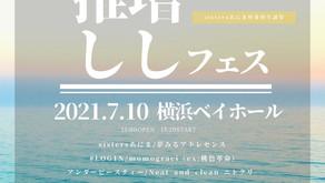 【ライブ情報】7/10 最高の推し増しフェス