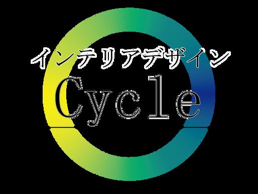 【お知らせ】インテリアデザインCycleに変わりました