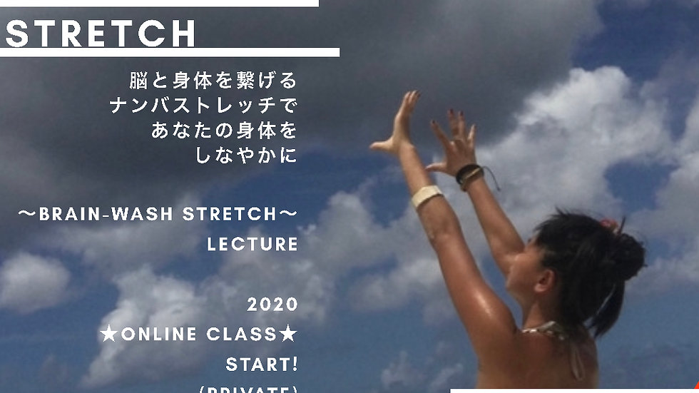 ナンバストレッチ セッション(オンライン)10分間/ NAMBA STRETCH SESSION(ON LINE) 10min