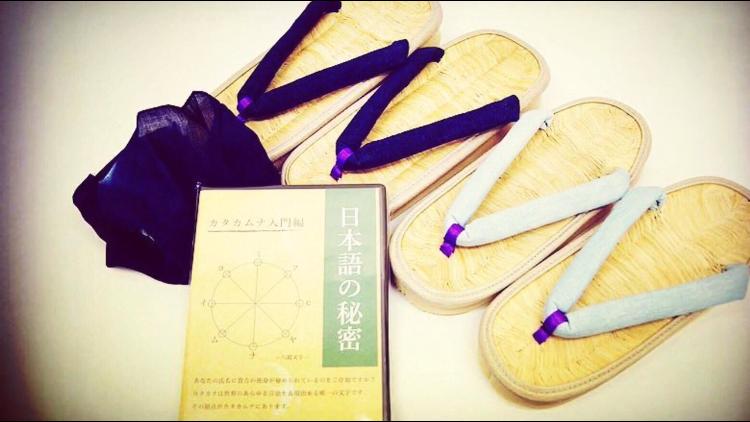 KATAKAMUNA 日本語の秘密 DVD