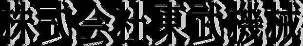 社名ロゴ 影付き.png