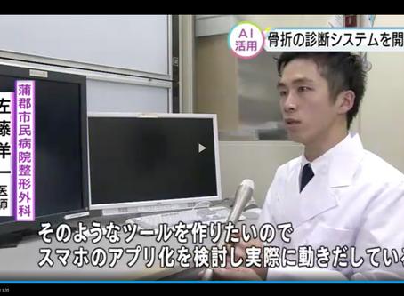 NHK全国版にて放送頂きました