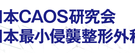 """CAOS/MIOS学会の""""keynote lecture""""に選出頂きました"""