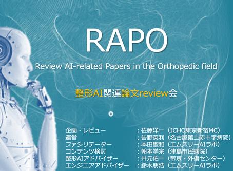 【第6回 整形AI関連論文review会のお知らせ】