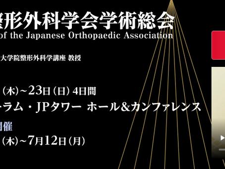 第94回日本整形外科学会、第47回骨折治療学会へ協賛させて頂きました。