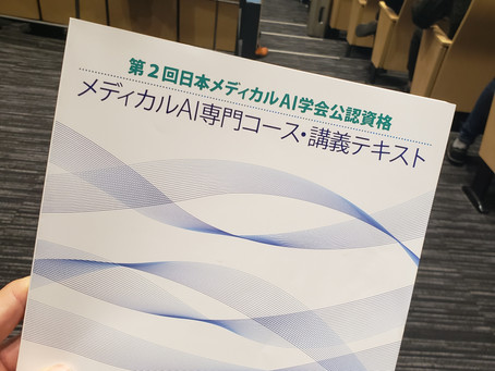 第2回日本メディカルAI学会公認資格の取得講座を受講しました
