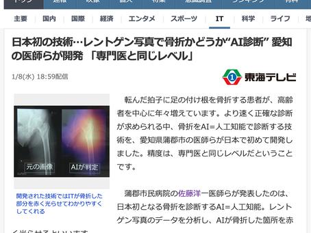 Yahoo!ニュースにて取り上げて頂きました
