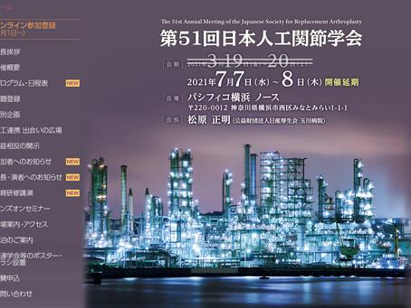 第51回日本人工関節学会へ協賛させて頂きました。