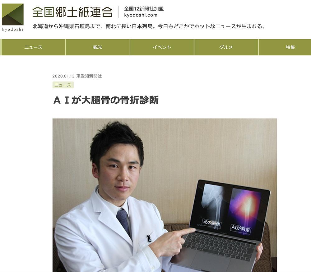 東愛知新聞社、全国郷土紙連合に載せて頂きました