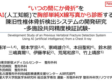 日本整形外科学会基礎学術集会 Best Poster Sessionに登壇致しました。