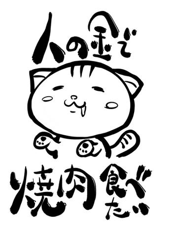 手書き風猫のデザイン