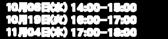 オンラインセミナー部品_202109.png