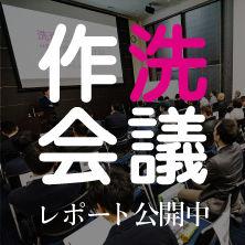 作戦会議ミニバナー.jpg