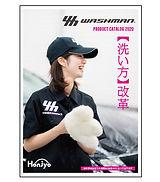 washmanカタログサムネ.jpg