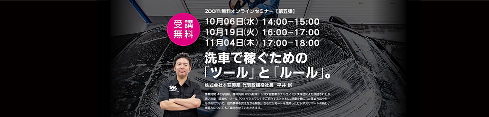 オンラインセミナー部品_202109_TOP.jpg