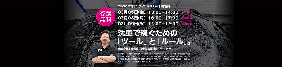 オンラインセミナー部品_202103_TOP.jpg