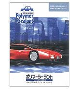 polymersealantカタログサムネ.jpg